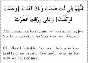 Dua of Aftar
