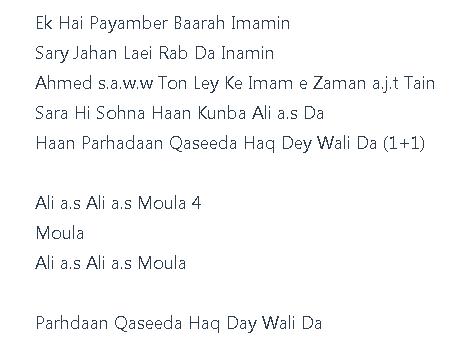 Parna Qasida Haq de Wali da